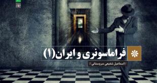 فراماسونری در ایران - اسماعیل شفیعی سروستانی