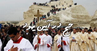 حج در آیین یهود