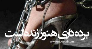 برده داری نوین