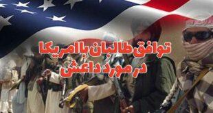 همکاری طالبان با امریکا در مورد داعش