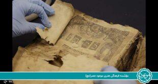 دزدی آثار تاریخی عراق - آرشیو یهودیان عراق