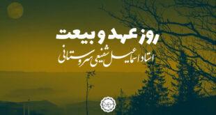 روز عهد و بیعت - استاد اسماعیل شفیعی سروستانی
